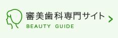 審美歯科専門サイト BEAUTY GUIDE